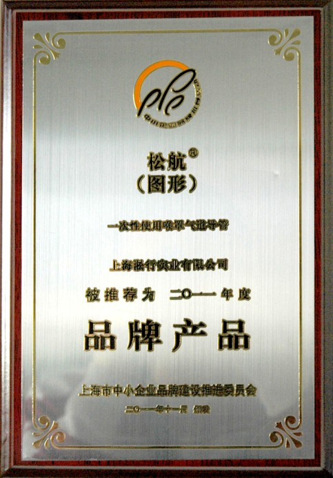 Medical devices brand product of laryngeal mask airway on 2011